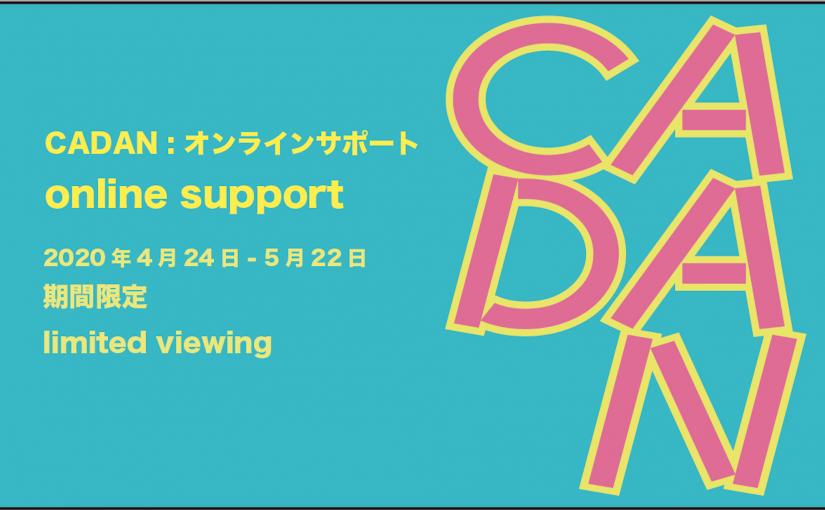 CADAN:Online Support